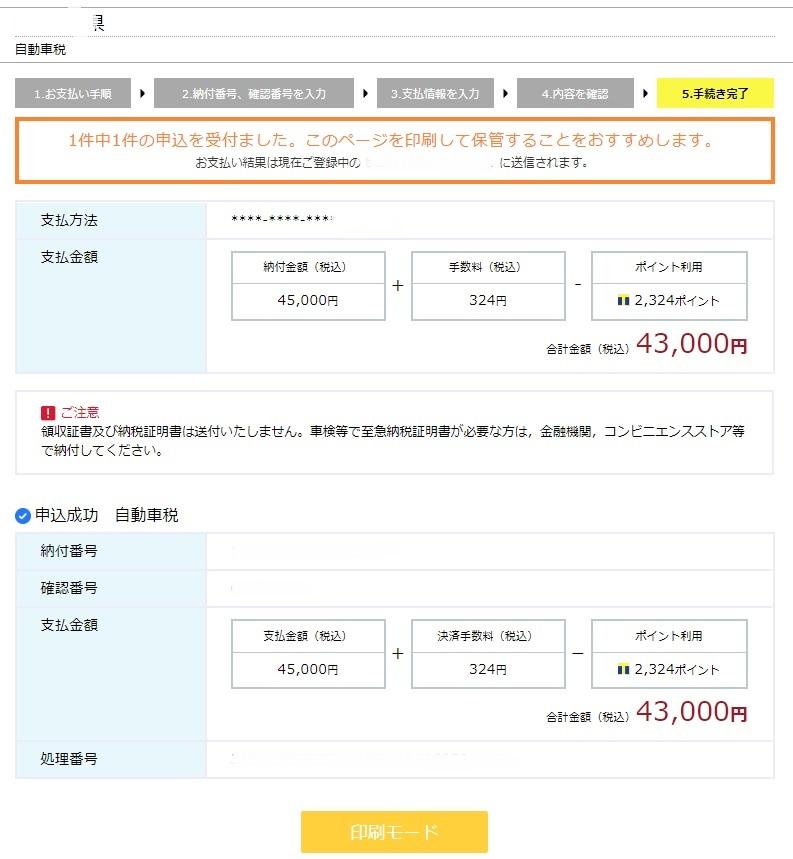 自動車税の支払い手順11