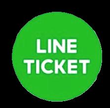 LINEチケットマーク