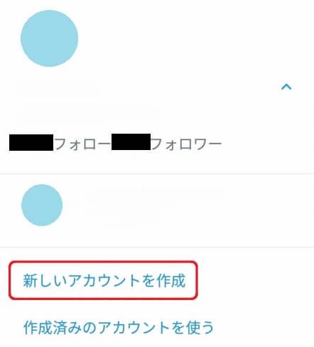 ツイッターアカウント作成2