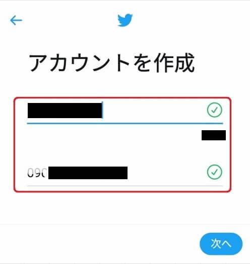 ツイッターアカウント作成3