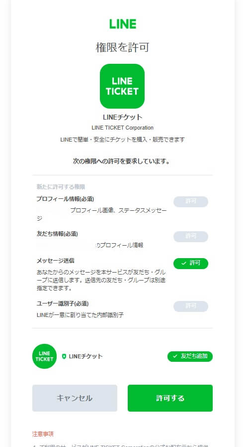 LINEチケット画面
