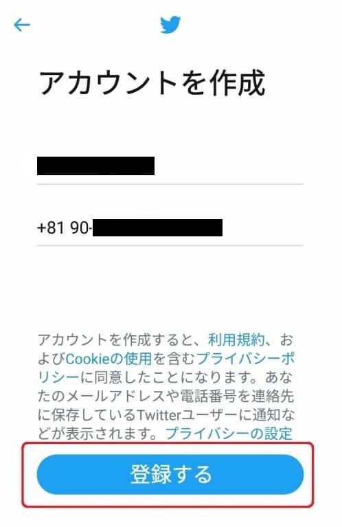 ツイッターアカウント作成4
