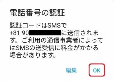 ツイッターアカウント作成5