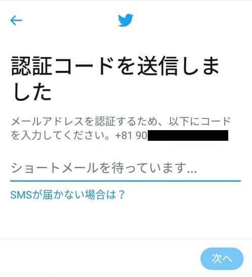 ツイッターアカウント作成6