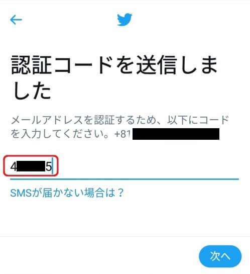 ツイッターアカウント作成7