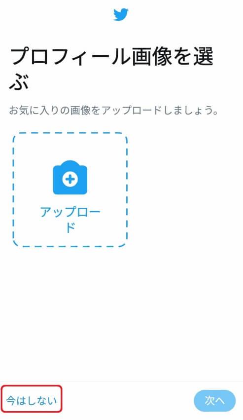 ツイッターアカウント作成9