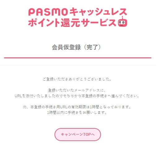 PASMO4
