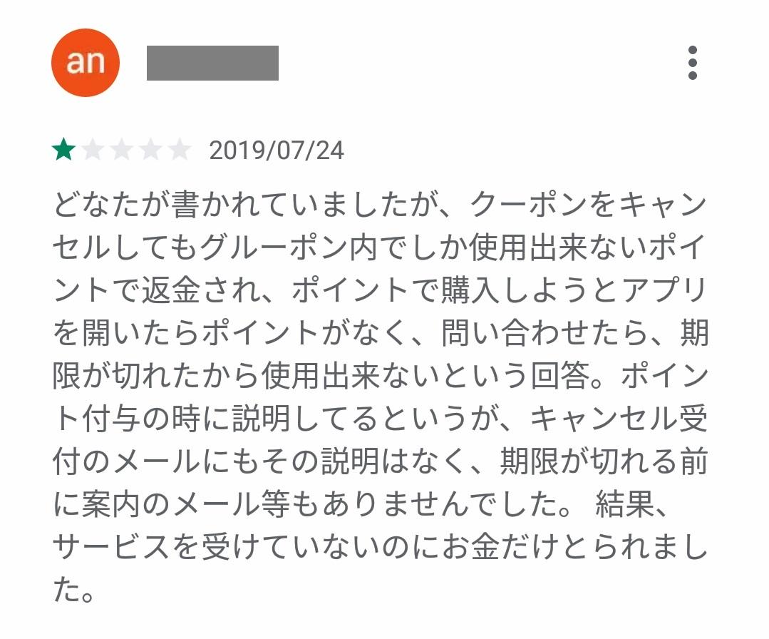 グルーポン苦情_2