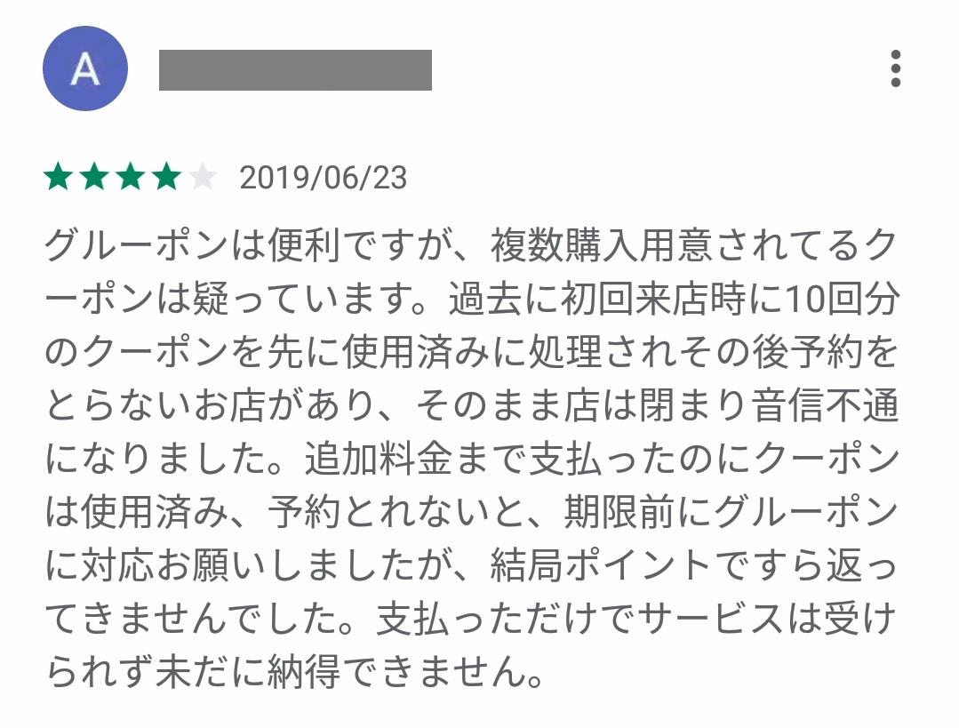 グルーポン苦情_3