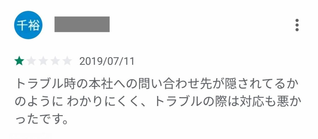 グルーポン苦情_4