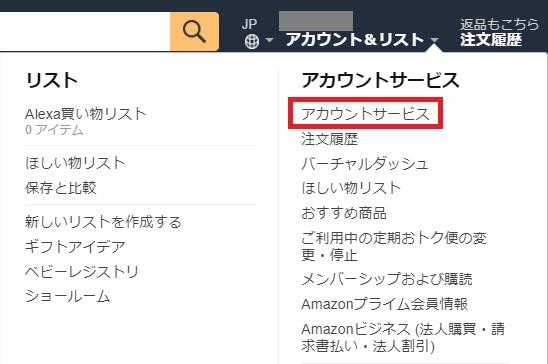 Amazon Music Unlimited解約1