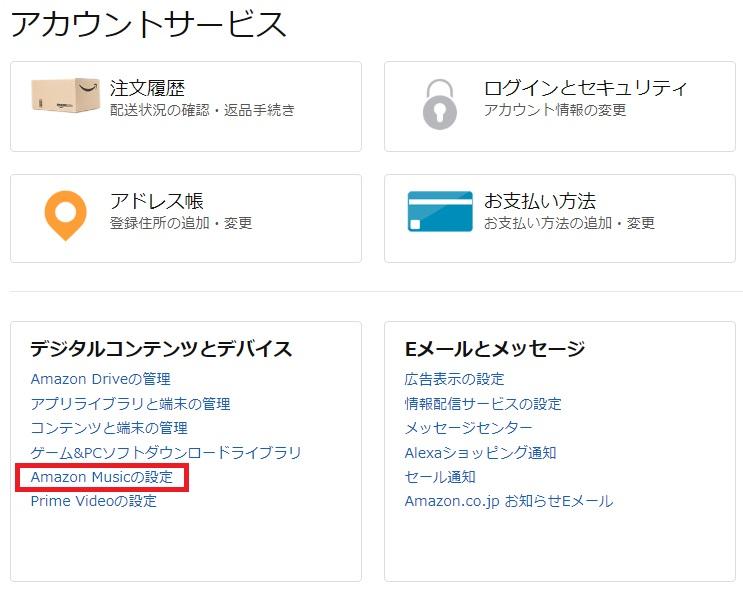 Amazon Music Unlimited解約2