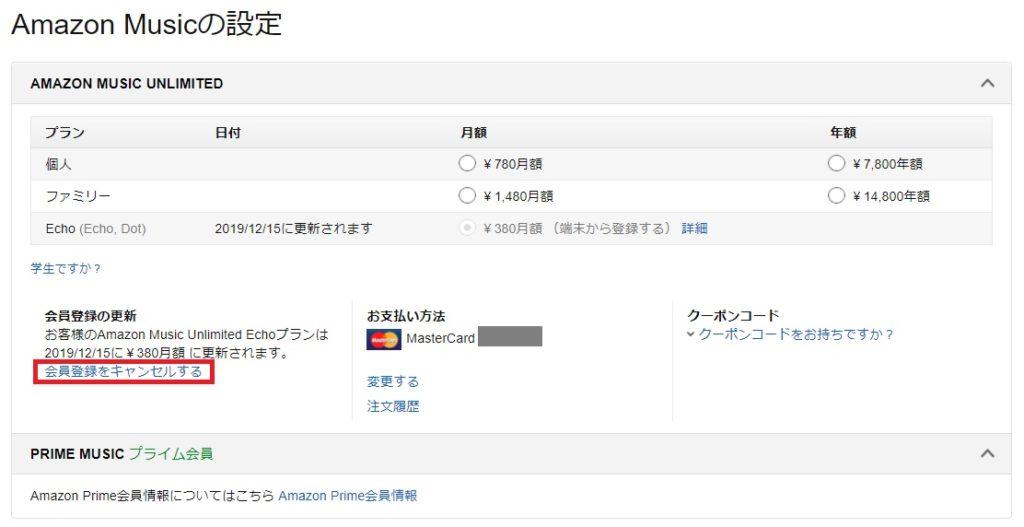 Amazon Music Unlimited解約3