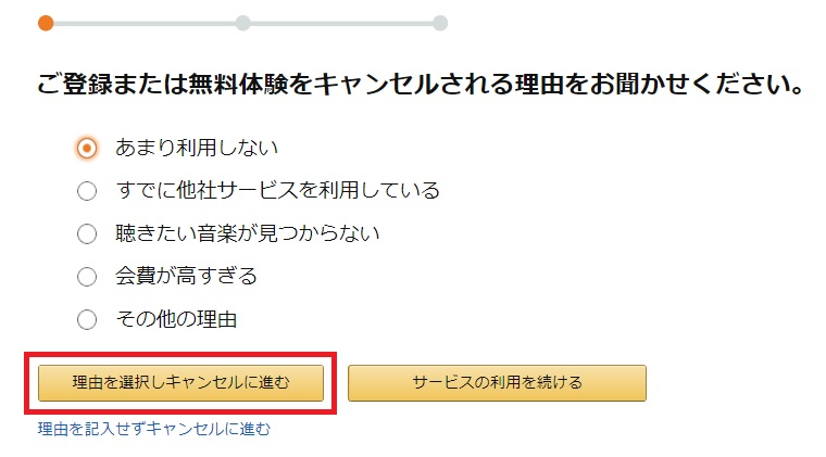 Amazon Music Unlimited解約4