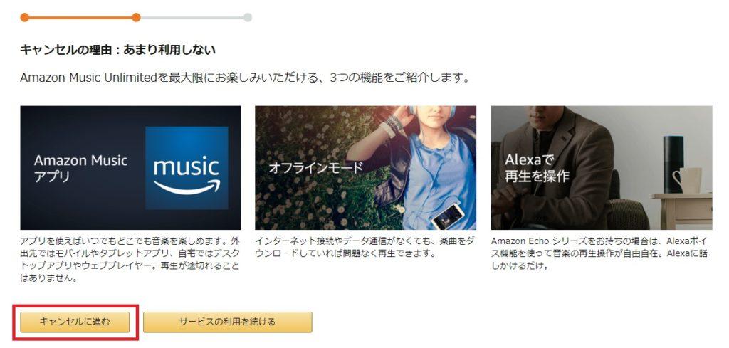 Amazon Music Unlimited解約5