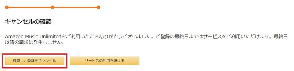 Amazon Music Unlimited解約6