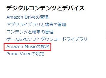 Amazon Music設定画面1