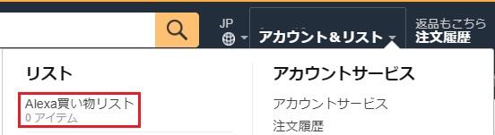 Amazon Alexa買い物リスト画面