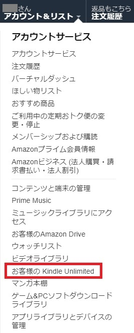 Amazon Kindle Unlimited設定画面1
