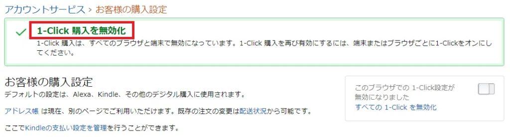 Amazon 1-Click設定画面3