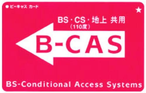 B-CASカード