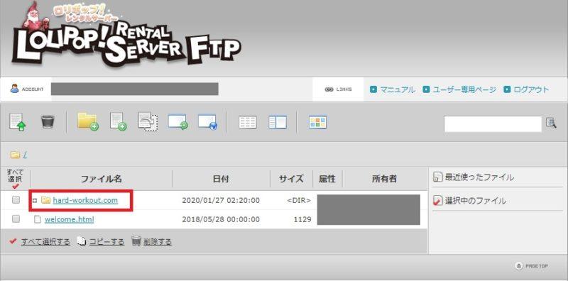 LOLIPOP FTP画面
