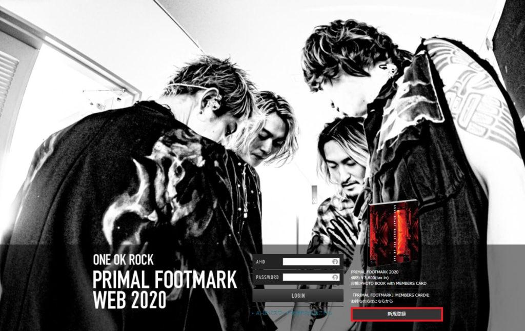 「PRIMAL FOOTMARK WEB」にてアクセスコードを登録する