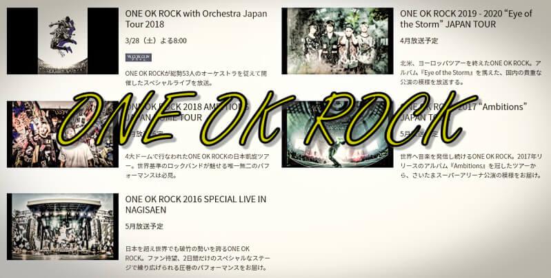 ワンオクツアーのライブDVDをお得に観る方法!