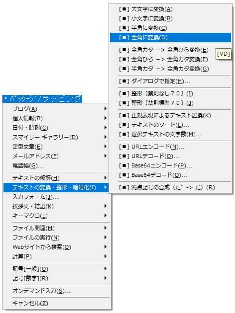 ペースターの全角一括変換の画面