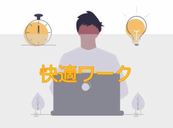 テレワークで揃えたいアイテム8選 | 自宅で快適ICT生活