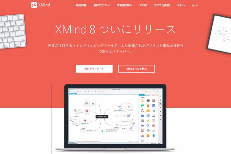 XMindホームページ