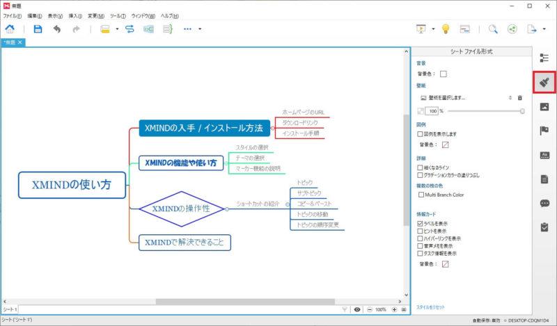 XMindシートファイル形式