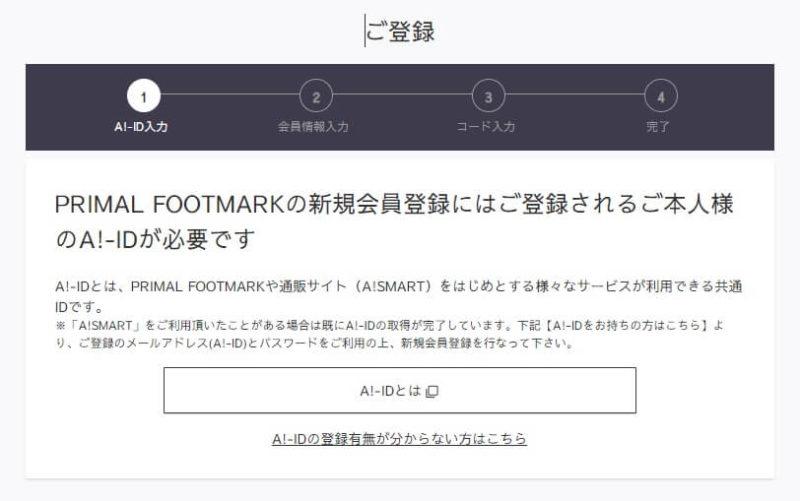 PRIMAL-FOOTMARK-2021登録