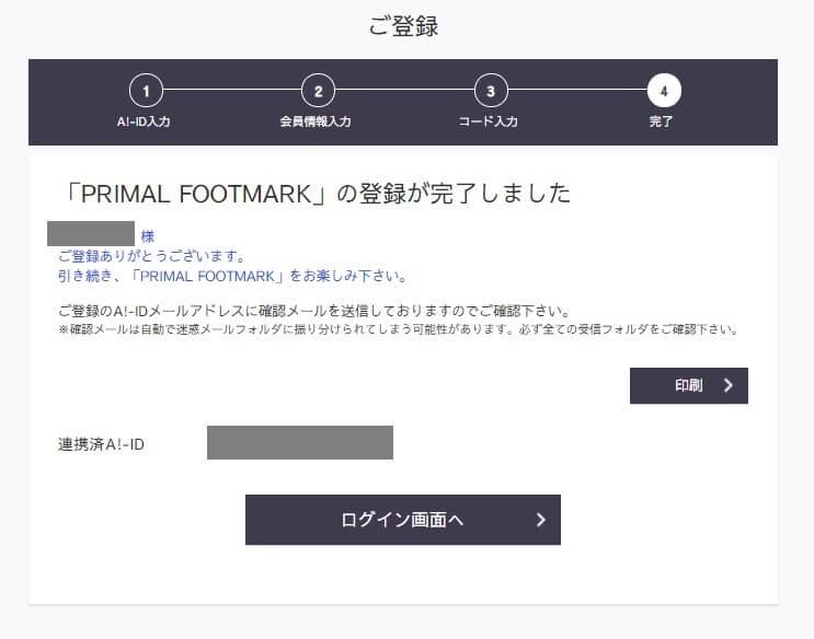 PRIMAL-FOOTMARK-2021AI登録完了