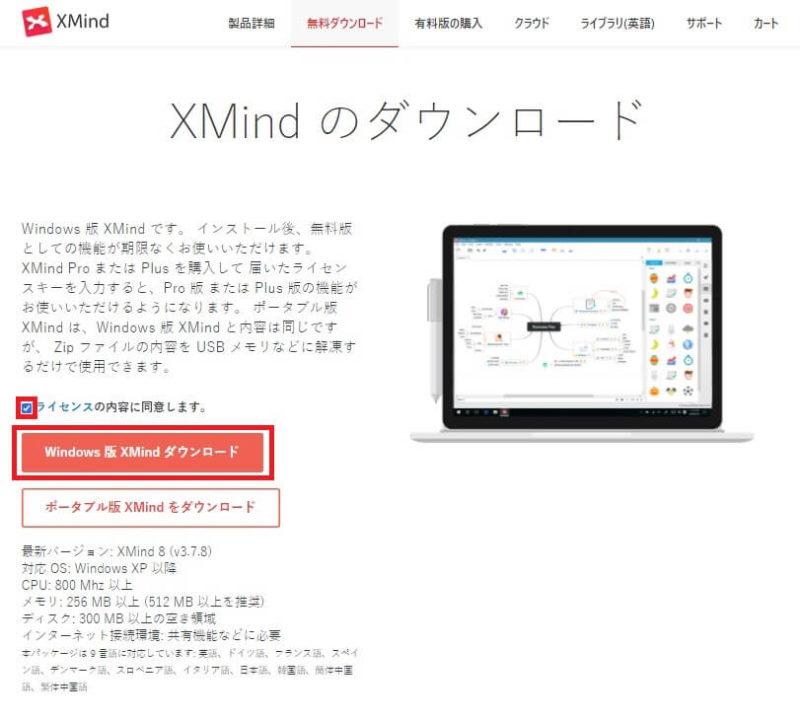 XMindライセンスに同意