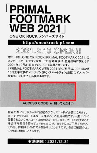 ワンオクフォトブック2021アクセスカード