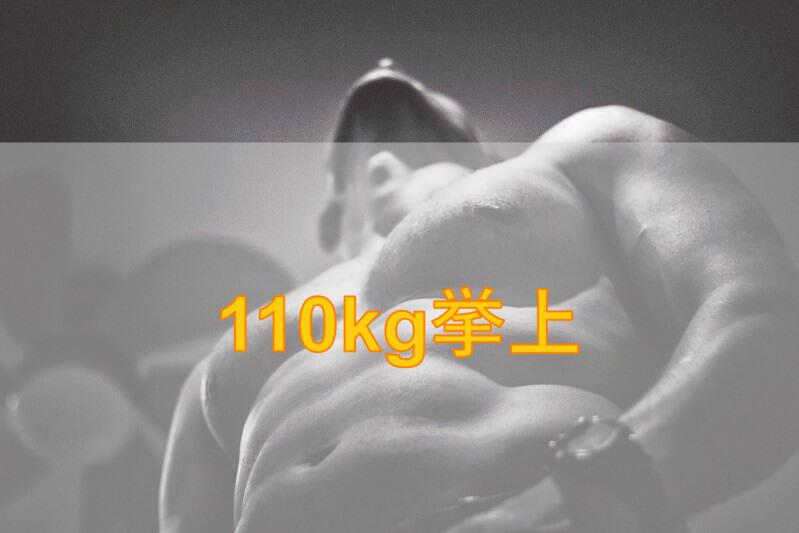 ベンチプレス110kgを達成する為に考えて実践したこと